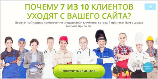 главная страница сервиса Pozvonim