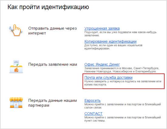 Как пройти идентификацию в Яндекс Деньгах