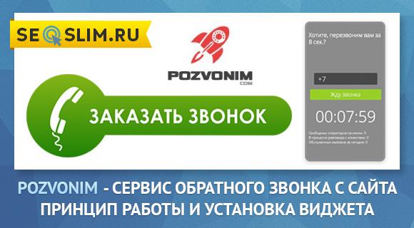 Как заказать обратный звонок с сайта Pozvonim