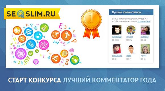 Конкурс лучший комментатор года на блоге seoslim.ru