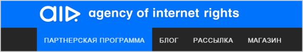 логотип Agency of Internet Right