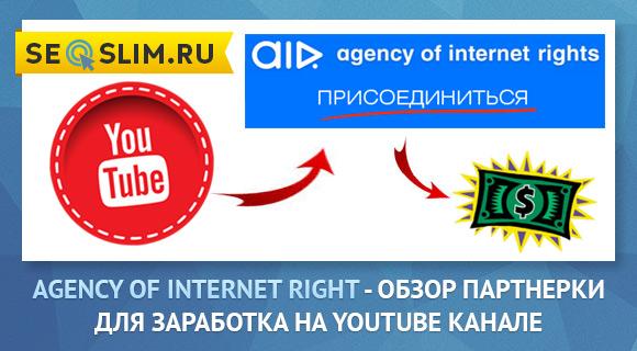 Обзор партнерской программы Ютуб AIR (Agency of Internet Right)