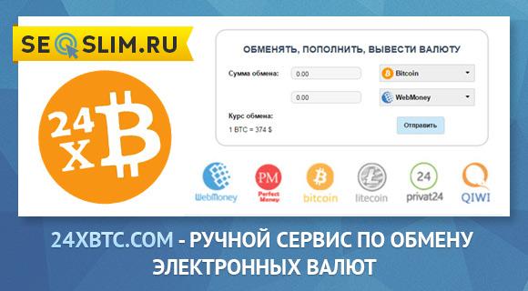 Обмен денег (ЯДWMB)