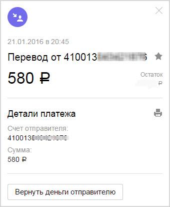 операции по счету в Яндекс Деньгах