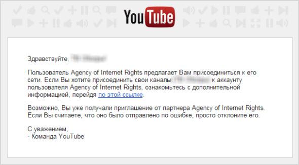 приглашение от Agency of Internet Rights