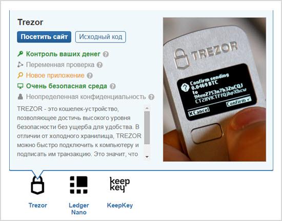 приложение Trezor