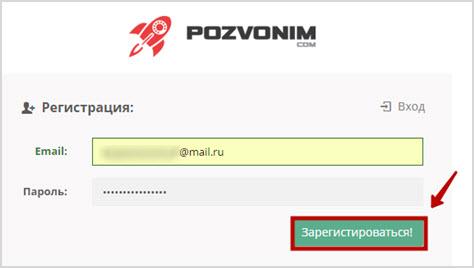 регистрация в Pozvonim