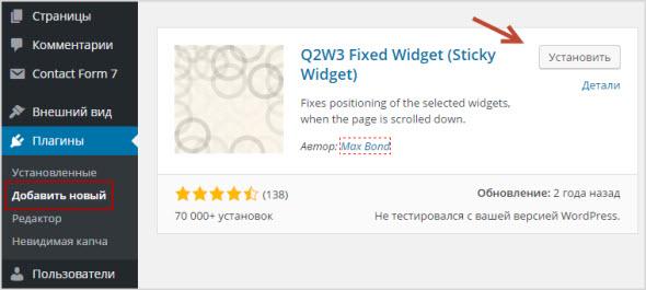 скачать плагин Q2W3 Fixed Widget