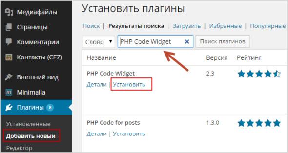 установка плагина PHP Code
