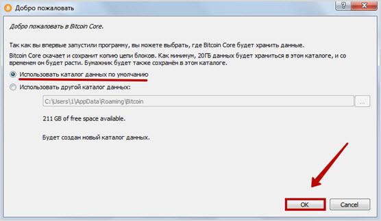 установка программы на компьютер