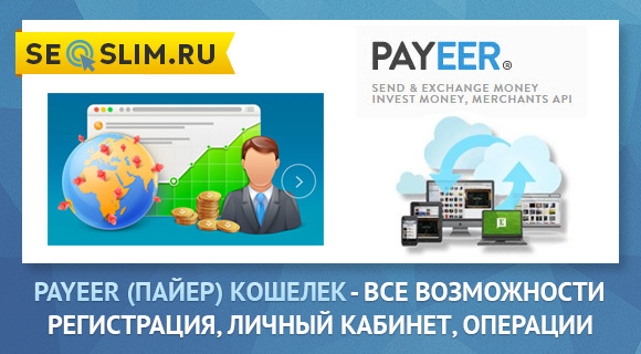 Как пользоваться Payeer (Пайер) кошельком