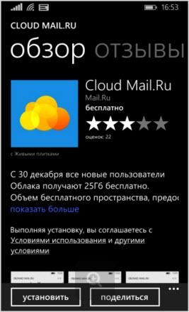 Облако на WinPhone
