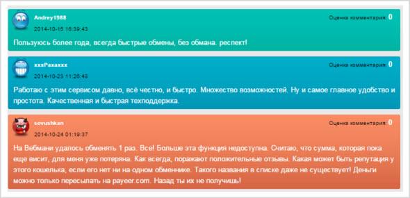 отзывы пользователей системы payeer