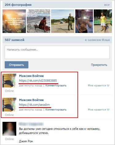 стандартные ссылки в Вконтакте
