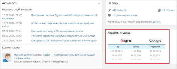 виджет апа Яндекс