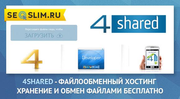 4shared облачный файлообменный хостинг