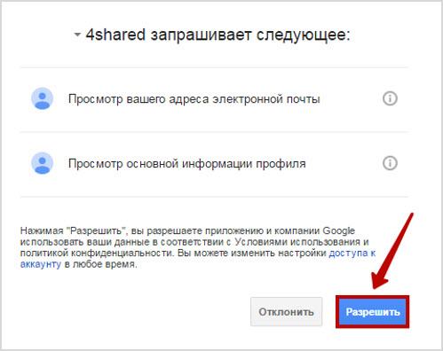 доступ к аккаунту Гугл
