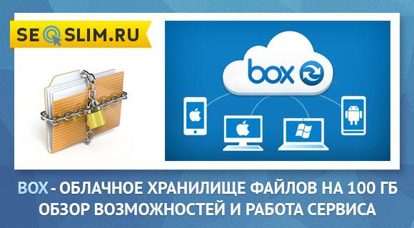 Как пользоваться облаком Box
