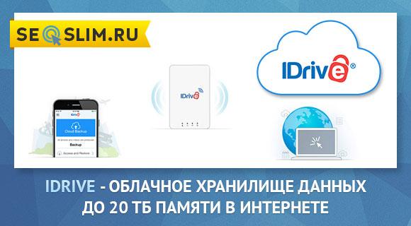 Как пользоваться облаком IDrive
