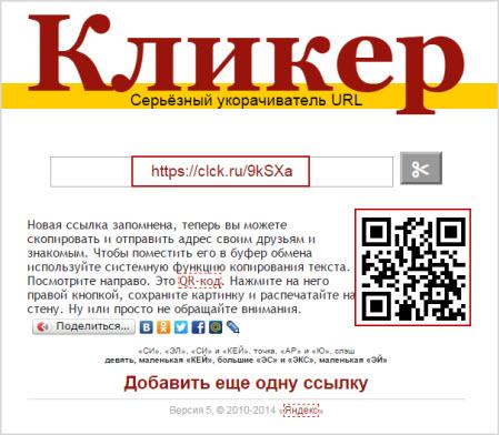 короткий URL от Yandex