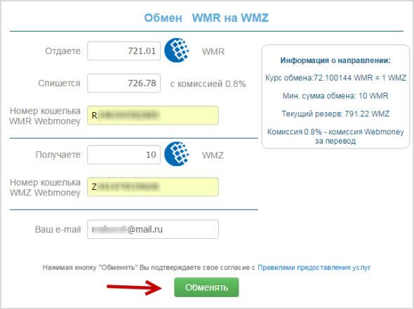 обмен в ExchangeServiceWM