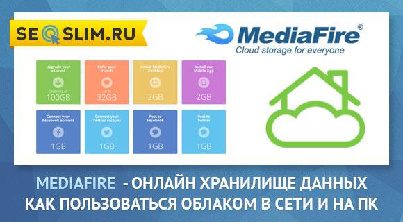 Обзор облачного хранилища MediaFire.com