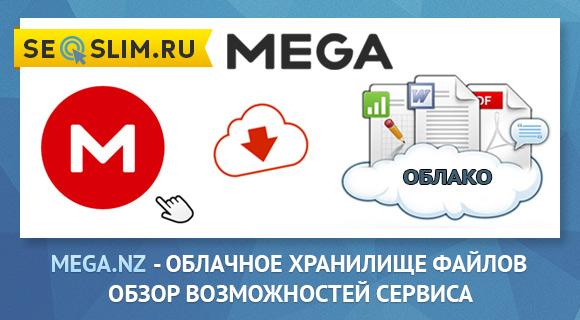 Обзор облака Mega.nz