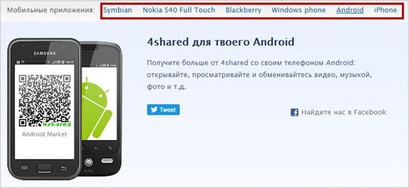 приложение для платформы Symbian