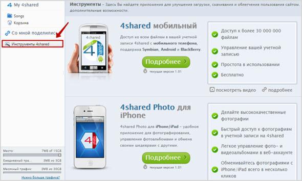 приложения для работы с 4shared на мобильных устройствах