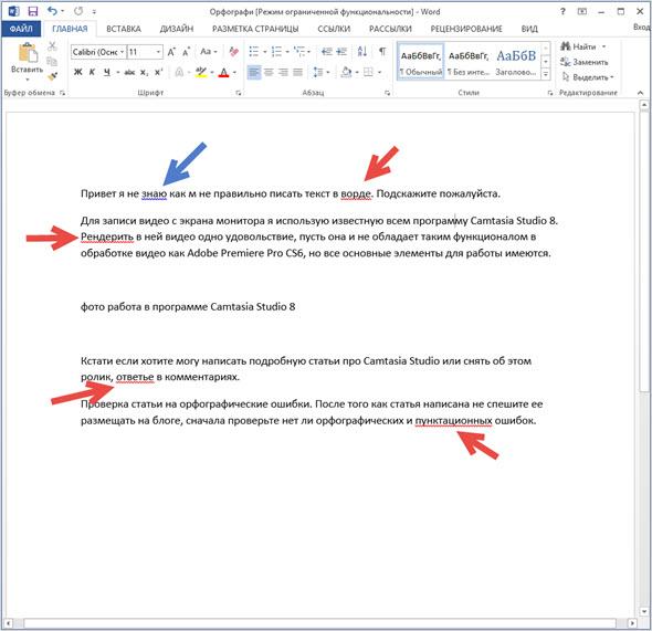 пример проверки текста в Word