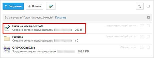 работа с файлами аккаунта
