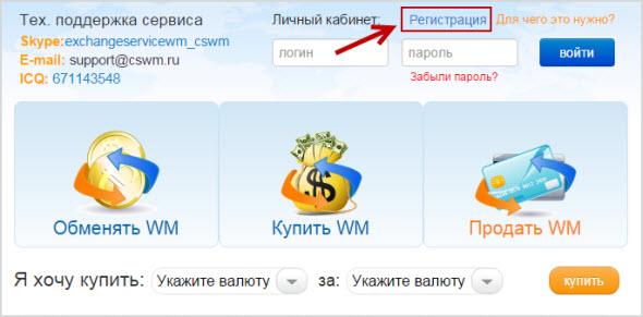 сервис ExchangeServiceWM