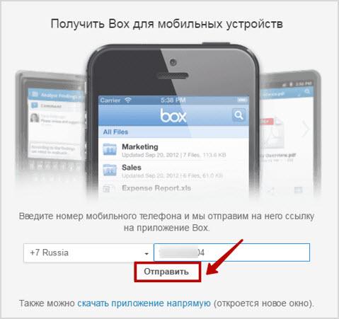 вход в приложение для мобильников