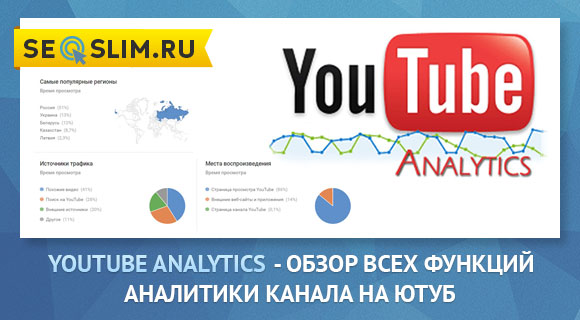 Знакомство с аналитикой Ютуб каналов
