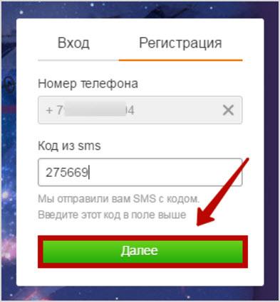 форма регистрации ok