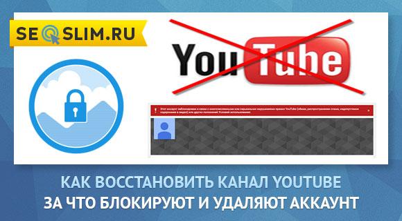 Как восстановить заблокированный и удаленный канал на Ютуб