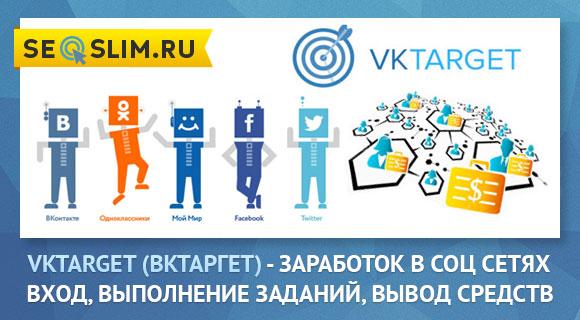 Как заработать Vktarget и сделать больше заданий
