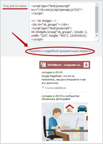 код для вставки виждета вконтакте на сайт