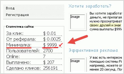 минимальная сумма заработка на кликах обман