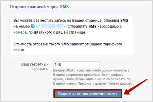 мобильные сервисы Вконтакте