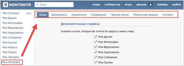настройки профиля Вконтакте