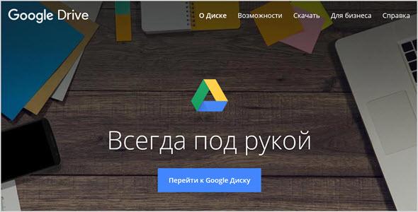 облако Google Drive