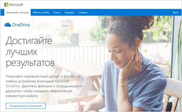 облако от Microsoft OneDrive