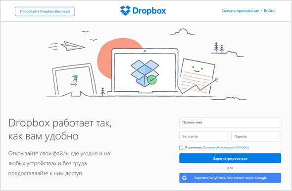 облачный сервис Дропбокс