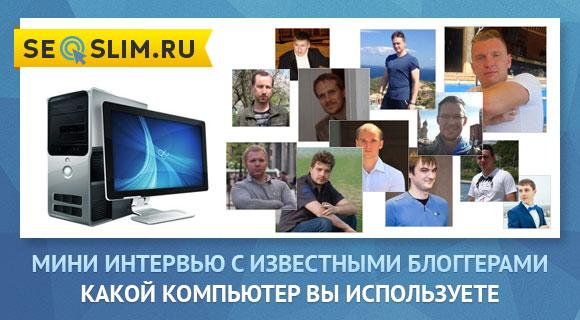 Опрос блоггеров - Какой компьютер выбрать