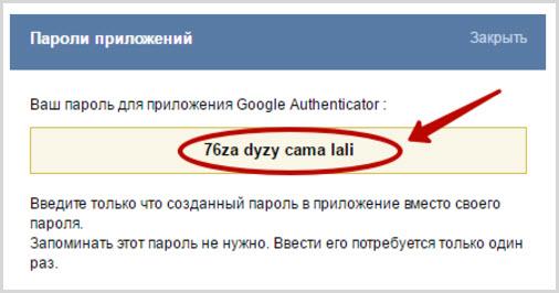 пароли приложений