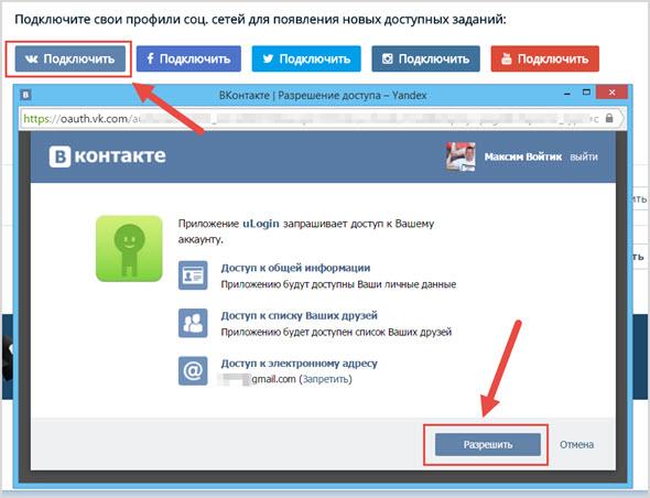 предоставление доступа к аккаунту Vktarget