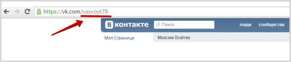 пример нового адреса страницы пользователя
