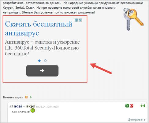 пример рекламы на сайте