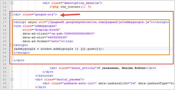 присвоение стилей к коду рекламы на сайте